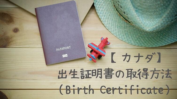 カナダ出生証明書