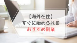 【海外在住向け副業】海外で稼げるおすすめ在宅ワーク9選!
