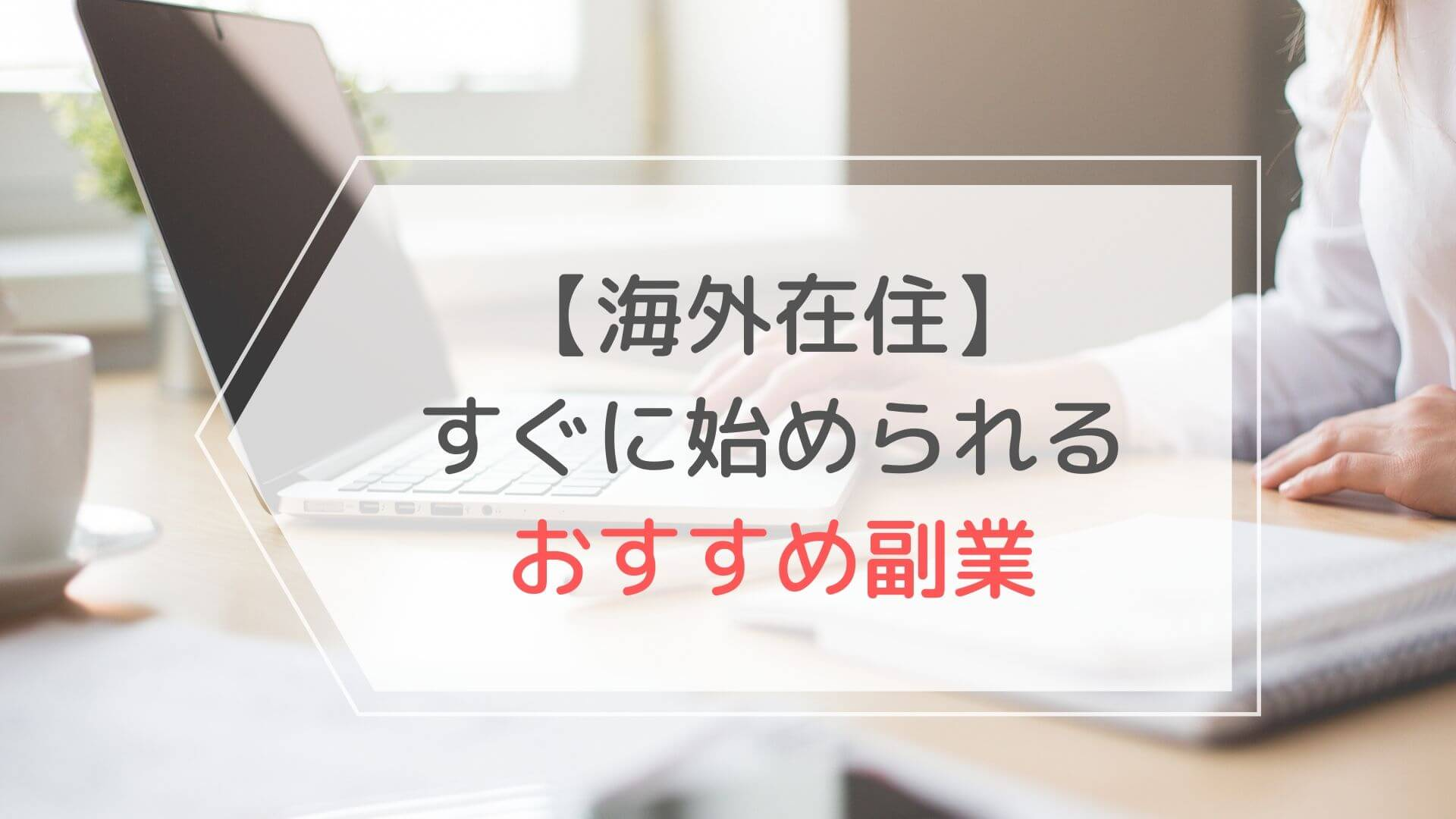 kaigai-fukugyou