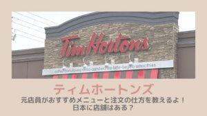 timhortonssum