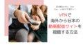 2020年版|VPNで海外から日本版NetflixやTVer、Huluを視聴する方法!【おすすめを比較】