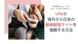 【2020年版】VPNで海外から日本版NetflixやTVer、Huluを視聴する方法!【おすすめを比較】