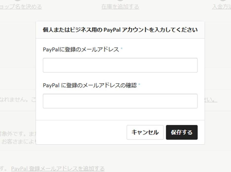 海外ハンドメイドサイトEtsyショップの開店の仕方:paypal