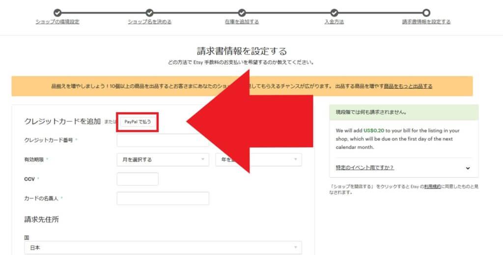 海外ハンドメイドサイトEtsyショップの開店の仕方:支払い