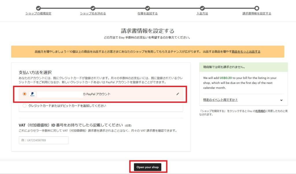 海外ハンドメイドサイトEtsyショップの開店の仕方:支払い2