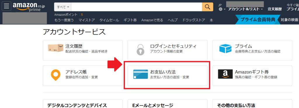 Amazon.co.jpのアカウント