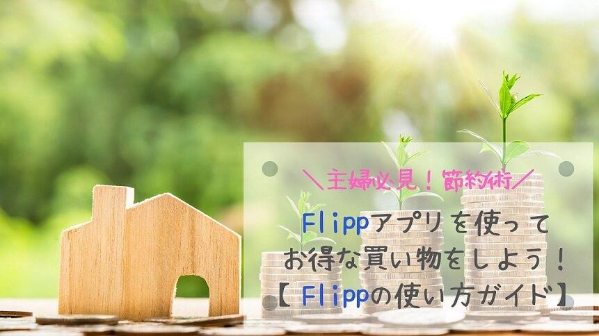 【カナダで節約】チラシアプリのFlippでお得に買い物しよう!