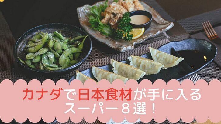 トロントで日本食材