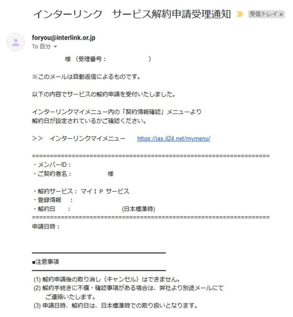 マイIP/セカイVPNの解約メール確認