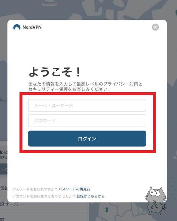 NordVPNの使い方【Android/iPhone/iPad編】