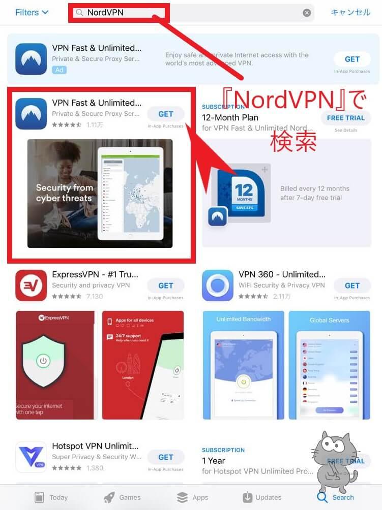nordvpnのアプリをインストール