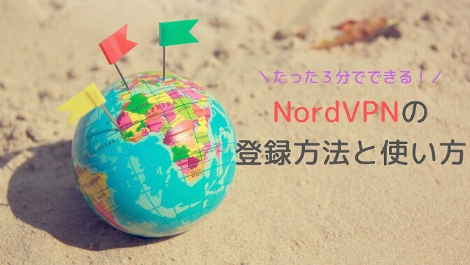 nordvpnの使い方