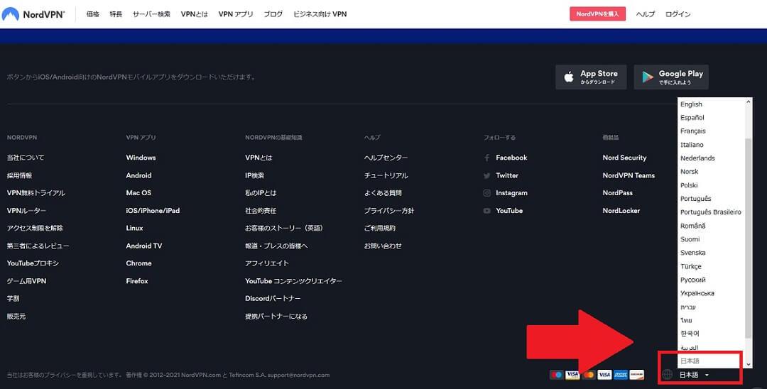 NordVPN日本語化