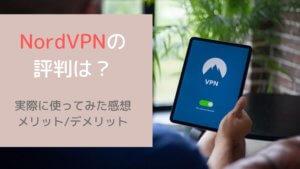 【レビュー】NordVPNの評判と使ってみた感想!繋がらない時の対処法も!