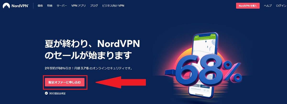 nordvpnメインページ
