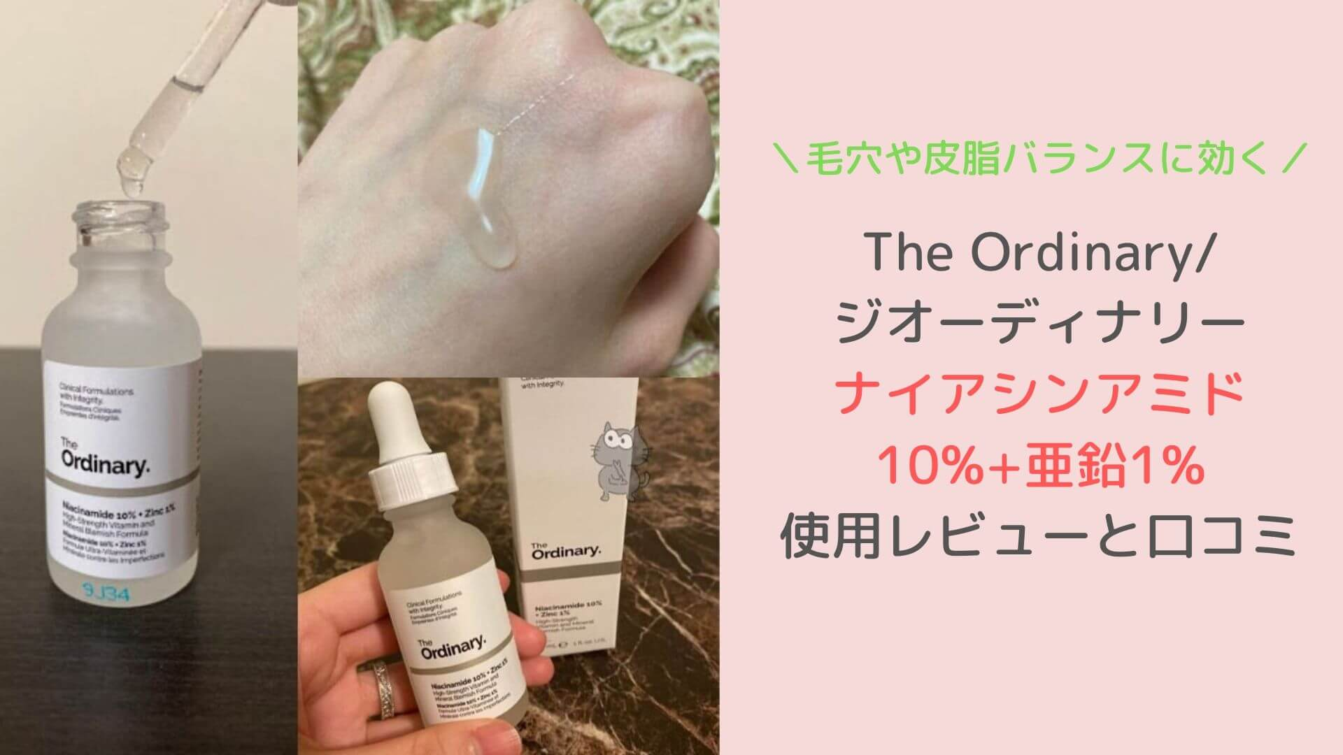 the-ordinary-niacinamide