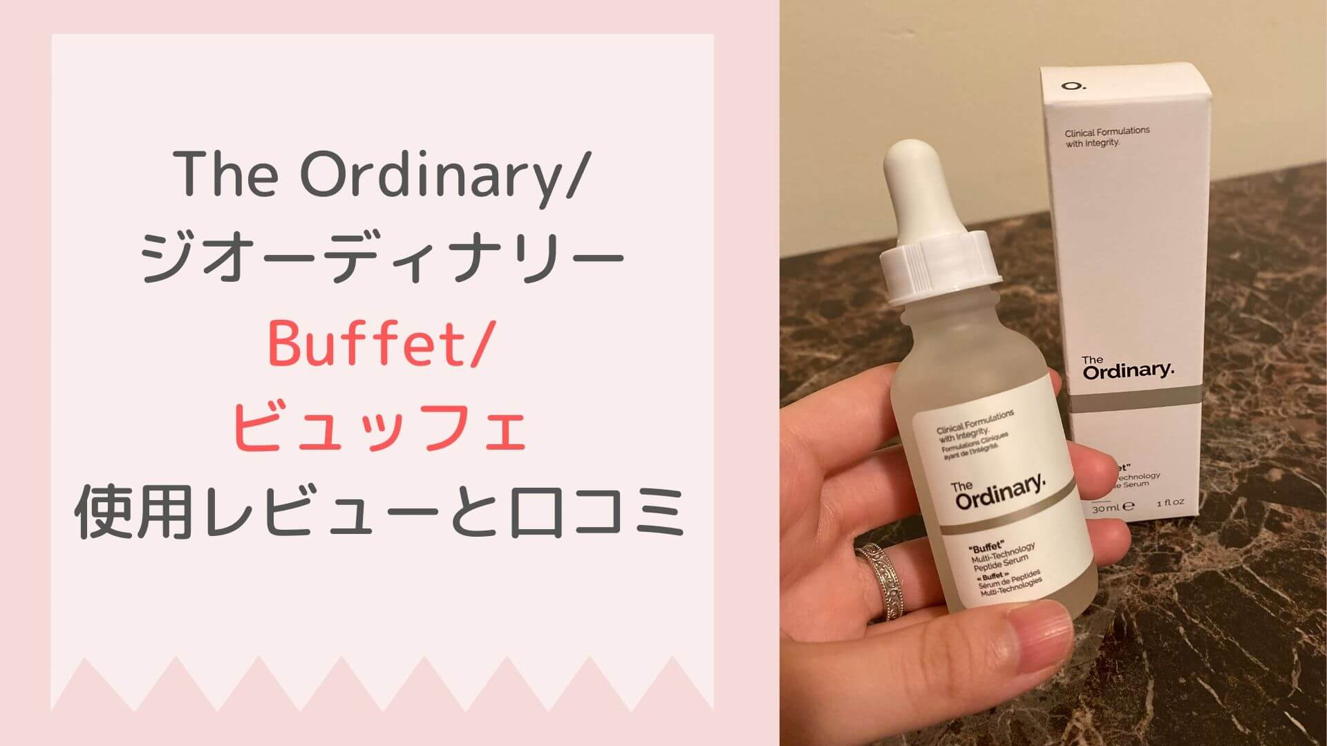 the ordinary buffet