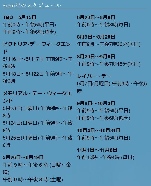 霧の乙女号の2020年スケジュール