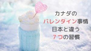 【衝撃】カナダのバレンタイン事情!日本と違う7つの習慣