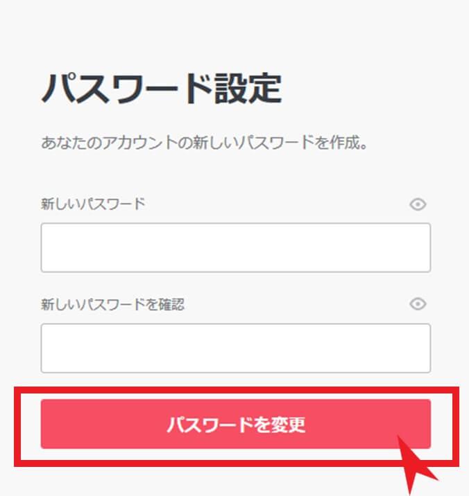 nordvpnのパスワードを設定する