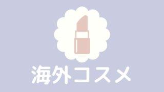 海外コスメ/スキンケア
