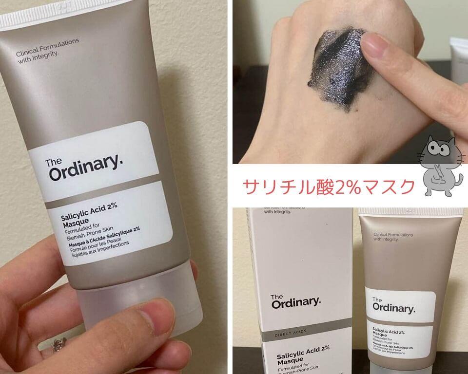 The Ordinary/ジオーディナリーのサリチル酸 2% マスク(Salicylic Acid 2% Masque)の特徴