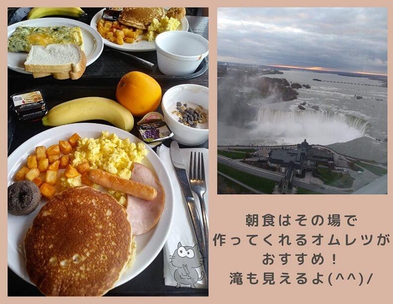エンバシー・スイーツ・ナイアガラ・ホテルの朝食