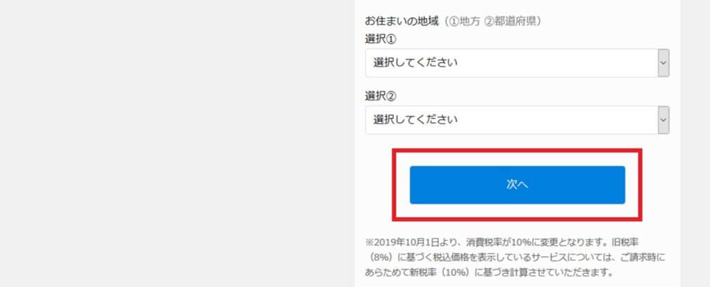U-NEXTの登録方法のお客様情報
