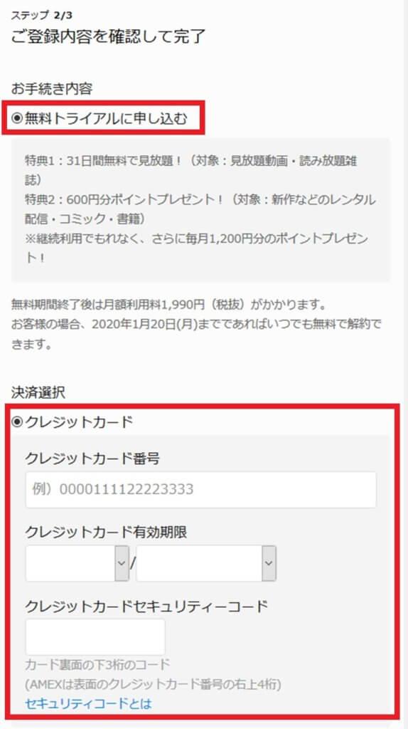 U-NEXTの登録方法の決算情報