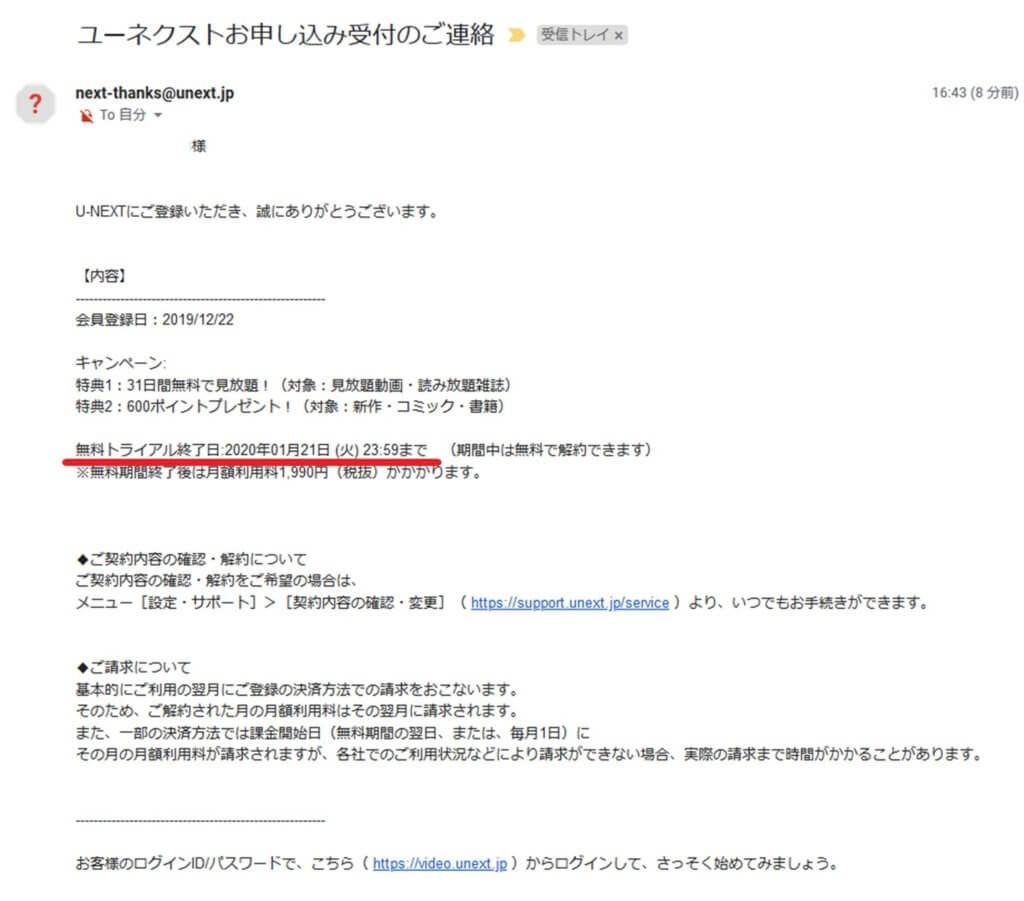 U-NEXTの登録方法の登録完了メール