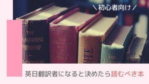 【初心者】翻訳の勉強におすすめの本7選!英日翻訳者になると決めたら読むべき本を厳選しました