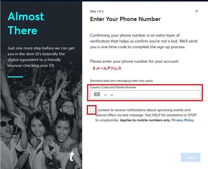 チケットマスター(Ticketmaster)でのアカウント登録 電話番号