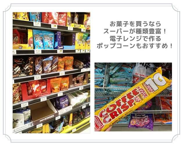 トロントお土産場所④:スーパーマーケットで手に入るお菓子