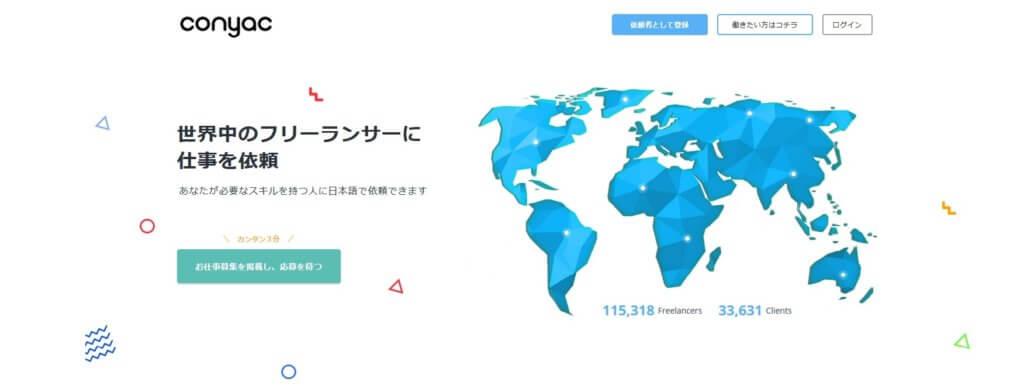 副業の翻訳で稼ぐConyac(コニャック)