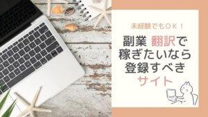 【副業】翻訳で稼ぎたいなら登録すべきサイト5選!【未経験でも稼げます】