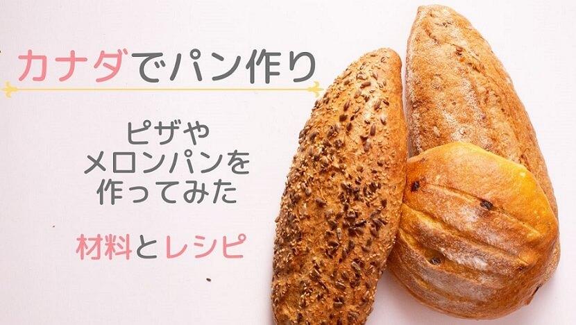 【カナダでパン作り】ピザやメロンパンの材料や工程(レシピ)をご紹介!