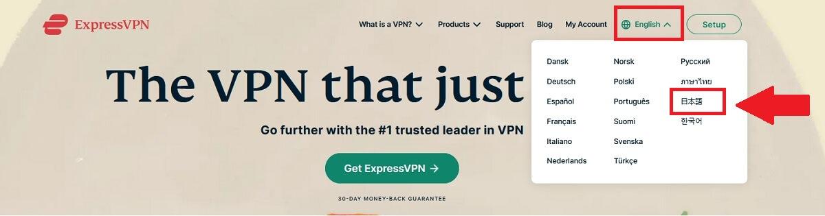 ExpressVPNの言語設定