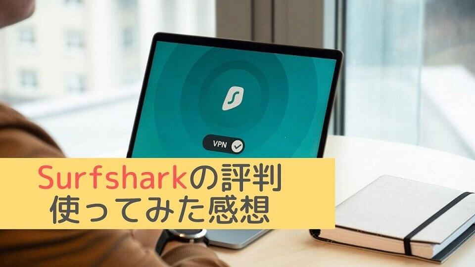 【業界最安値】Surfsharkの評判と使ってみた感想!速度は遅い?検証してみた