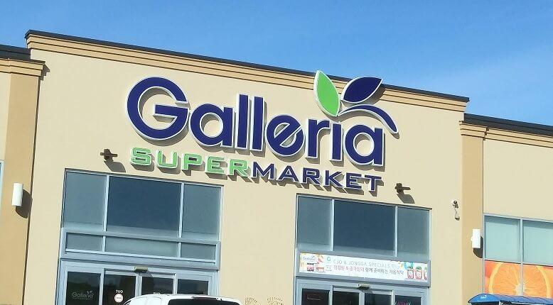 トロントで日本食材が手に入るGalleria Supermarket