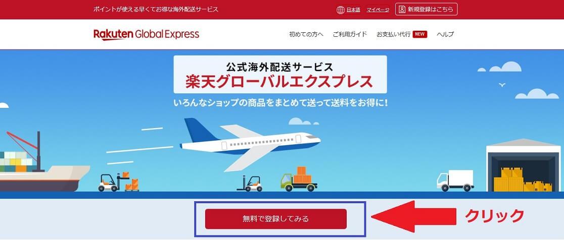 楽天グローバルエクスプレスのメインページ