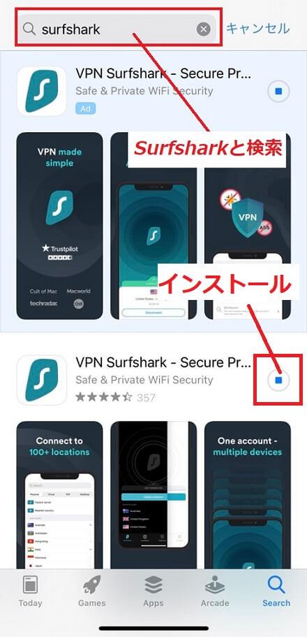Surfsharkのスマホアプリ