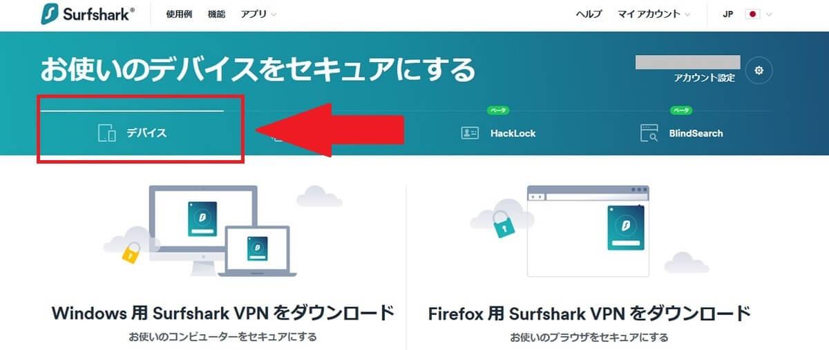 Surfsharkのアプリ