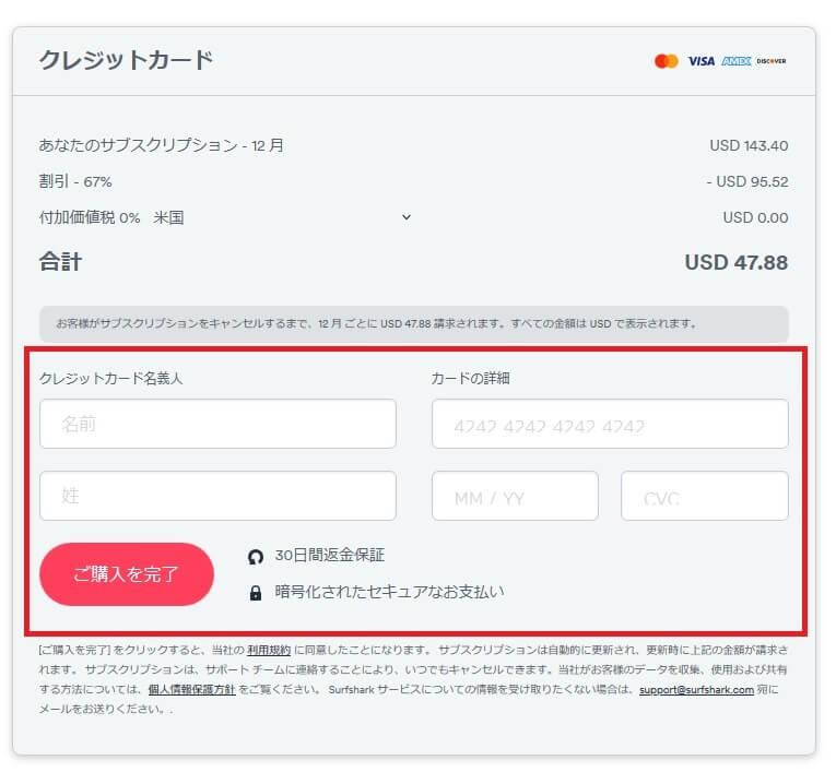 クレジット支払い画面