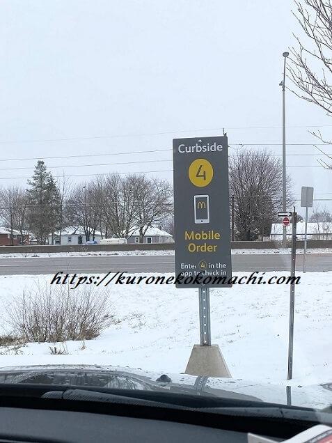 マクドナルドの駐車場(モバイルピックアップ)