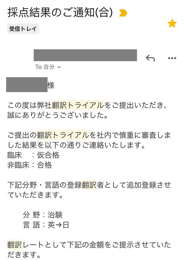 翻訳トライアル合格メール2