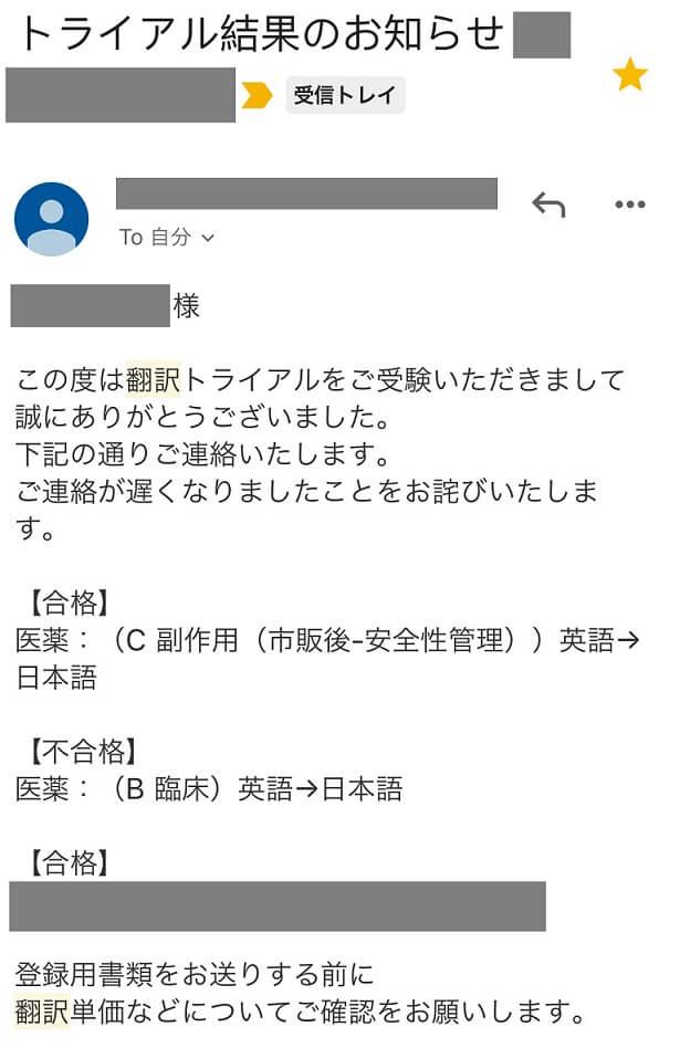 翻訳トライアル合格メール