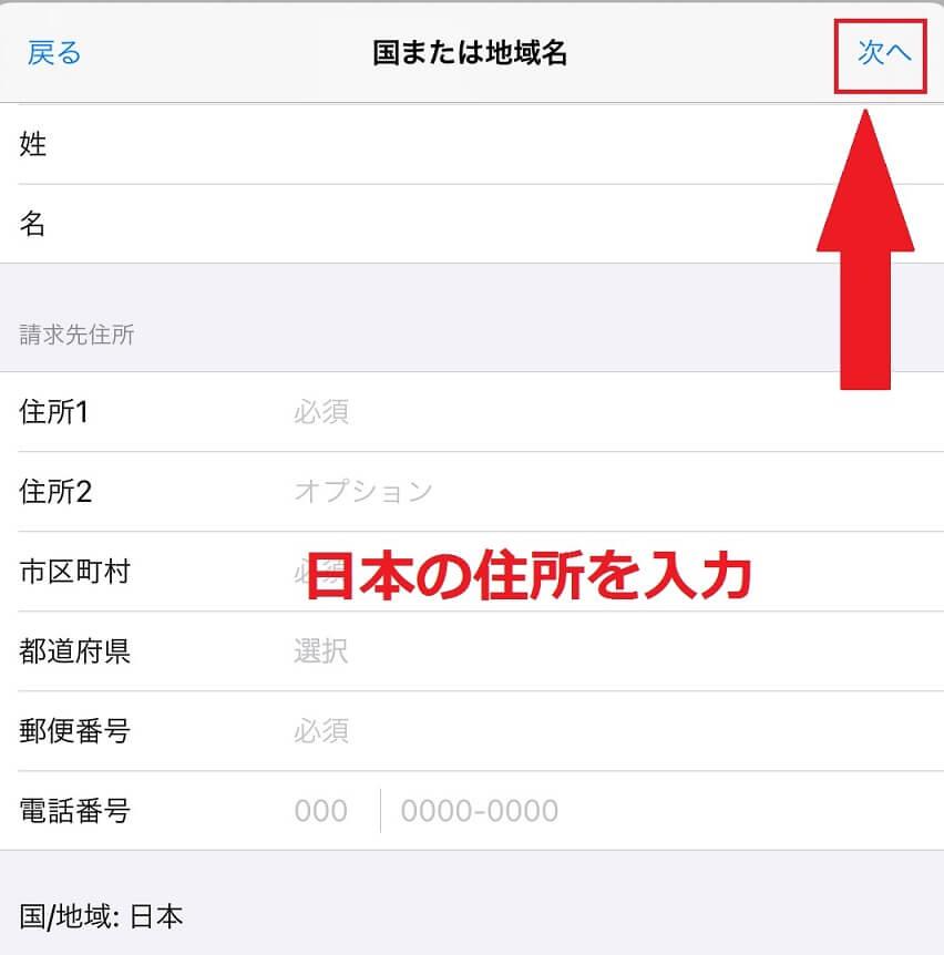 日本の住所入力
