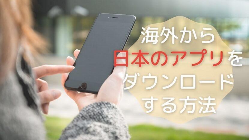 海外から日本のアプリをダウンロードする方法