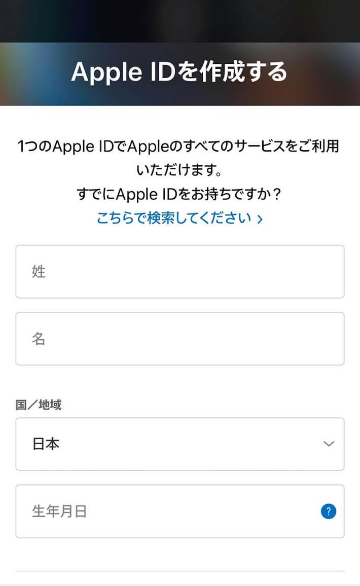 apple IDの新規作成
