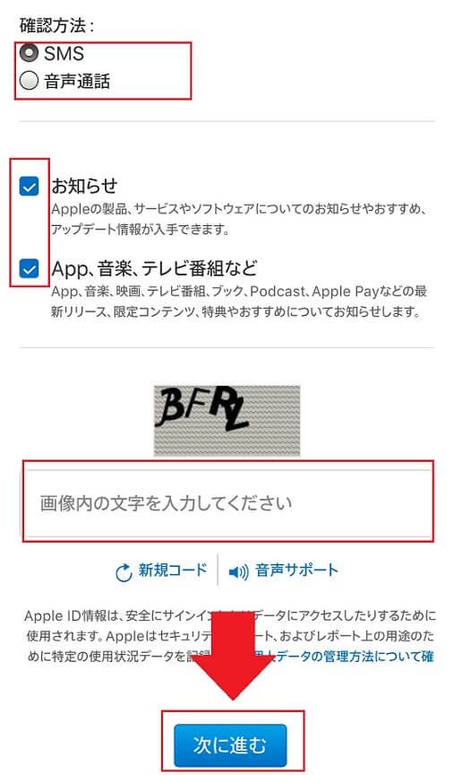 apple IDの作成ページ
